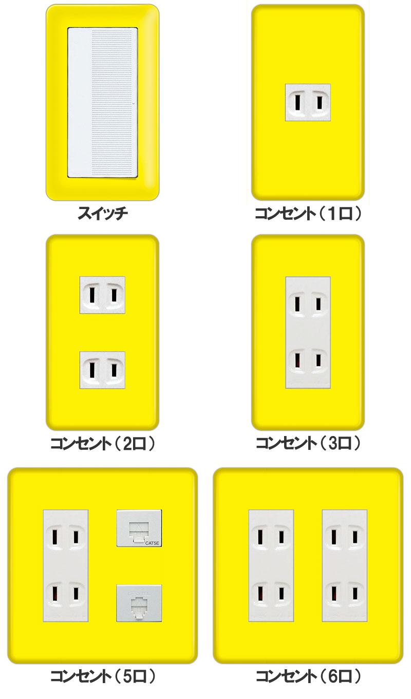 黄色いコンセントプレート(カバー)・スイッチプレート(カバー)の一覧