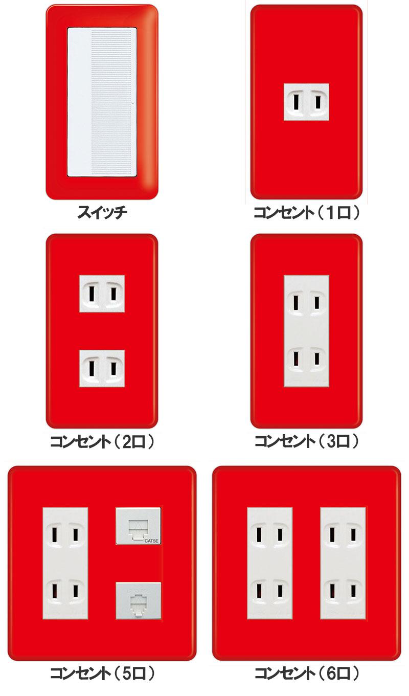 赤いコンセントプレート(カバー)・スイッチプレート(カバー)の一覧