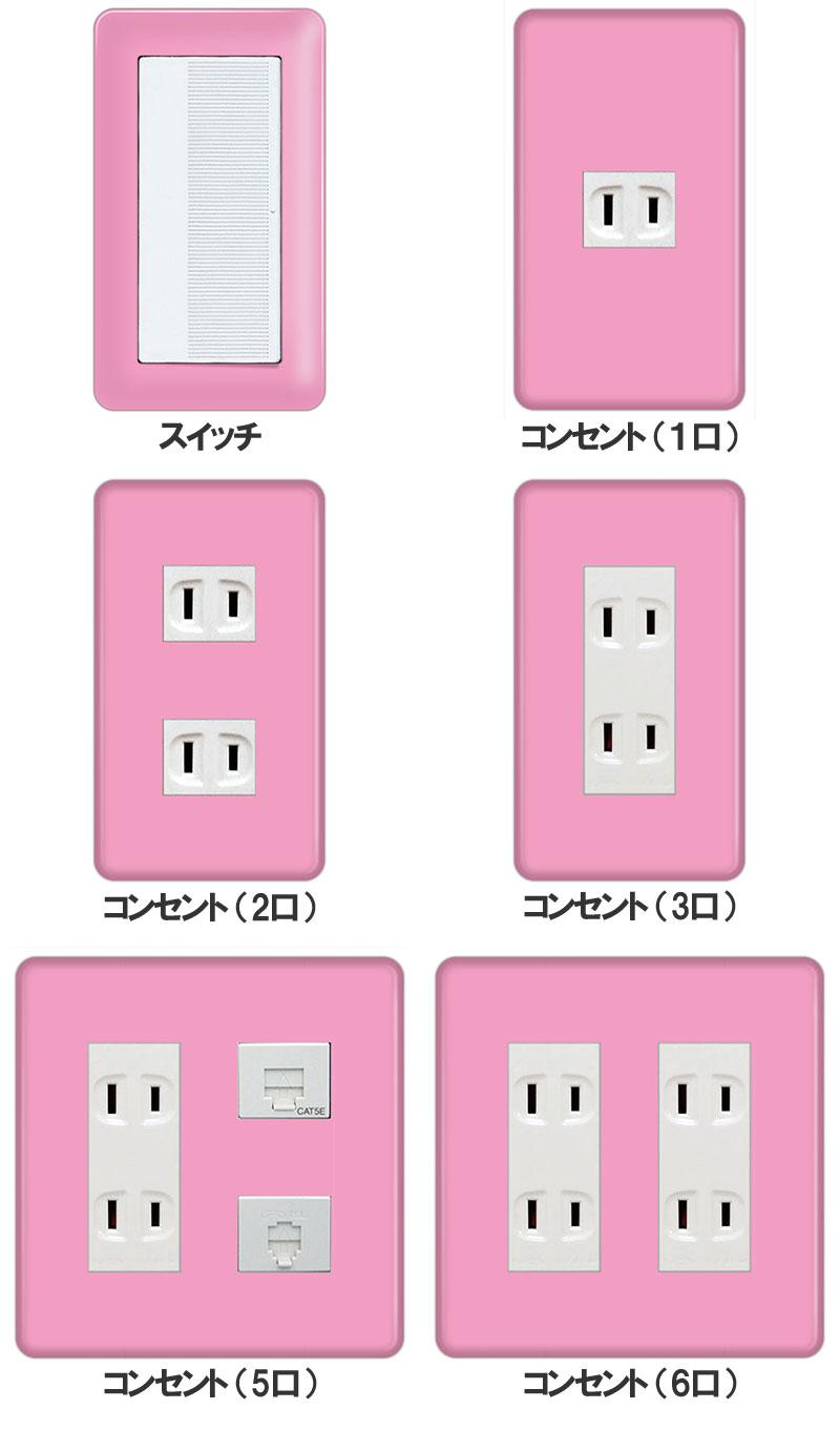 ピンクのコンセントプレート(カバー)・スイッチプレート(カバー)の一覧