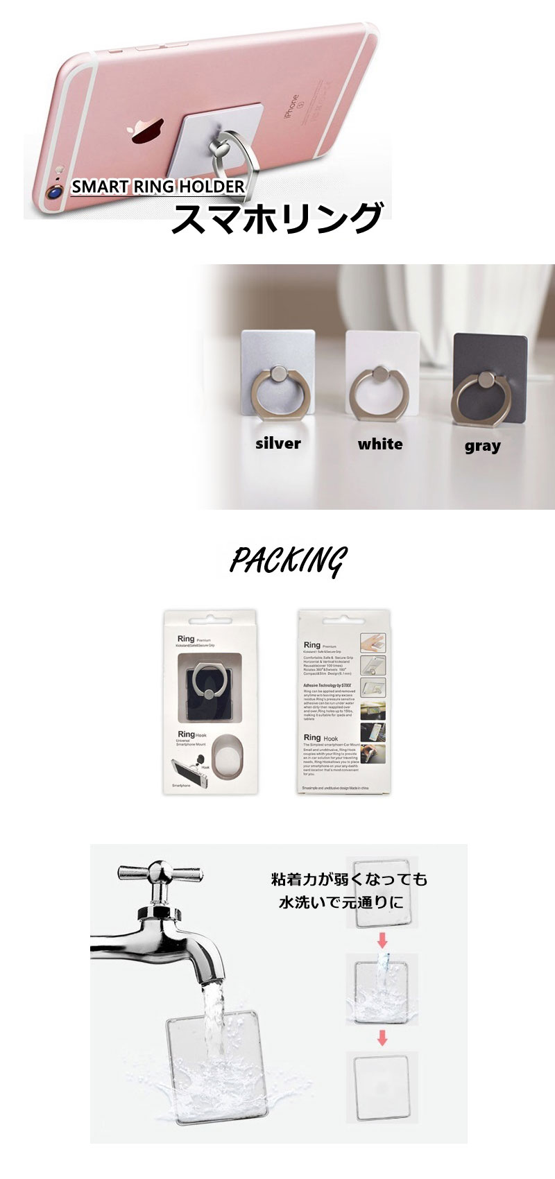 スマートフォンリングの特徴